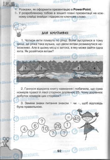 Учебники Информатика 3 класс страница 92