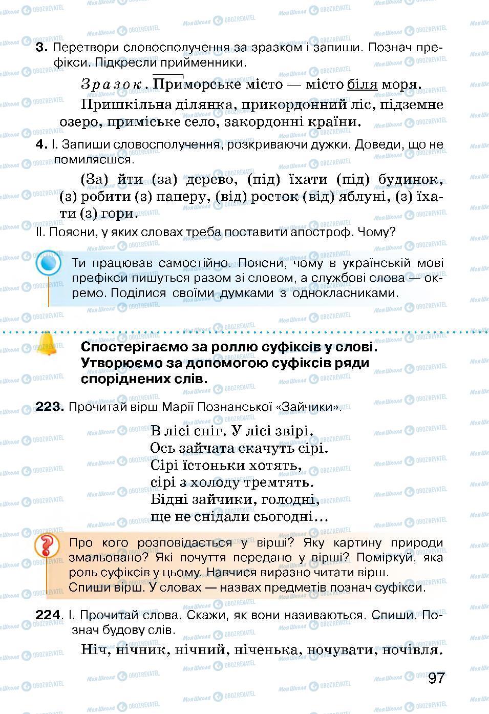 Учебники Укр мова 3 класс страница 97