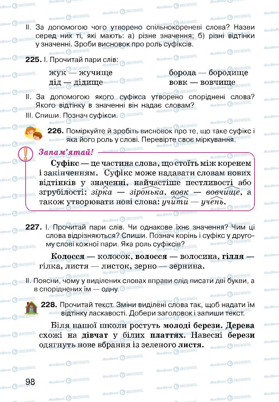 Учебники Укр мова 3 класс страница 98
