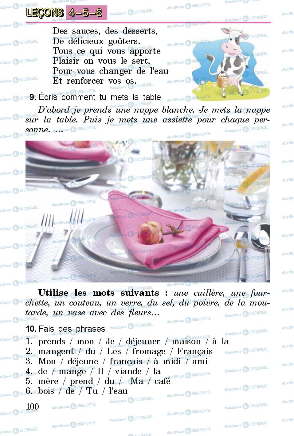 Підручники Французька мова 3 клас сторінка 100