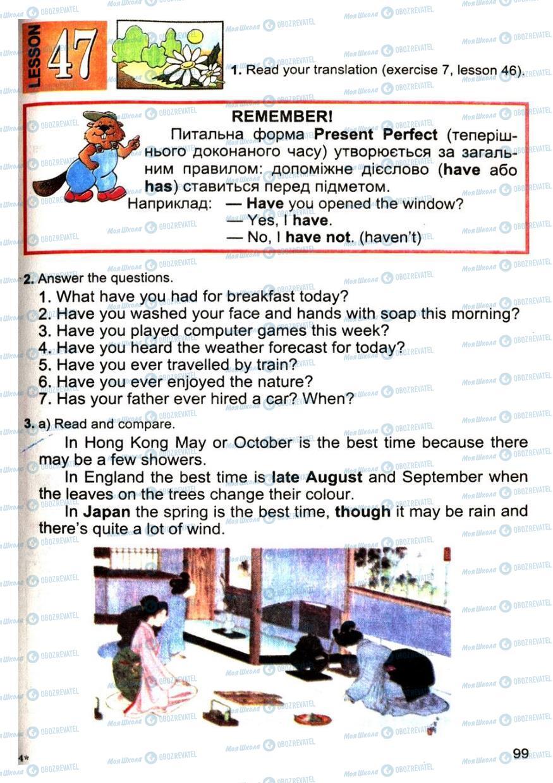 Підручники Англійська мова 4 клас сторінка 99