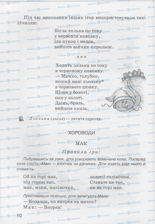Підручники Читання 3 клас сторінка 10