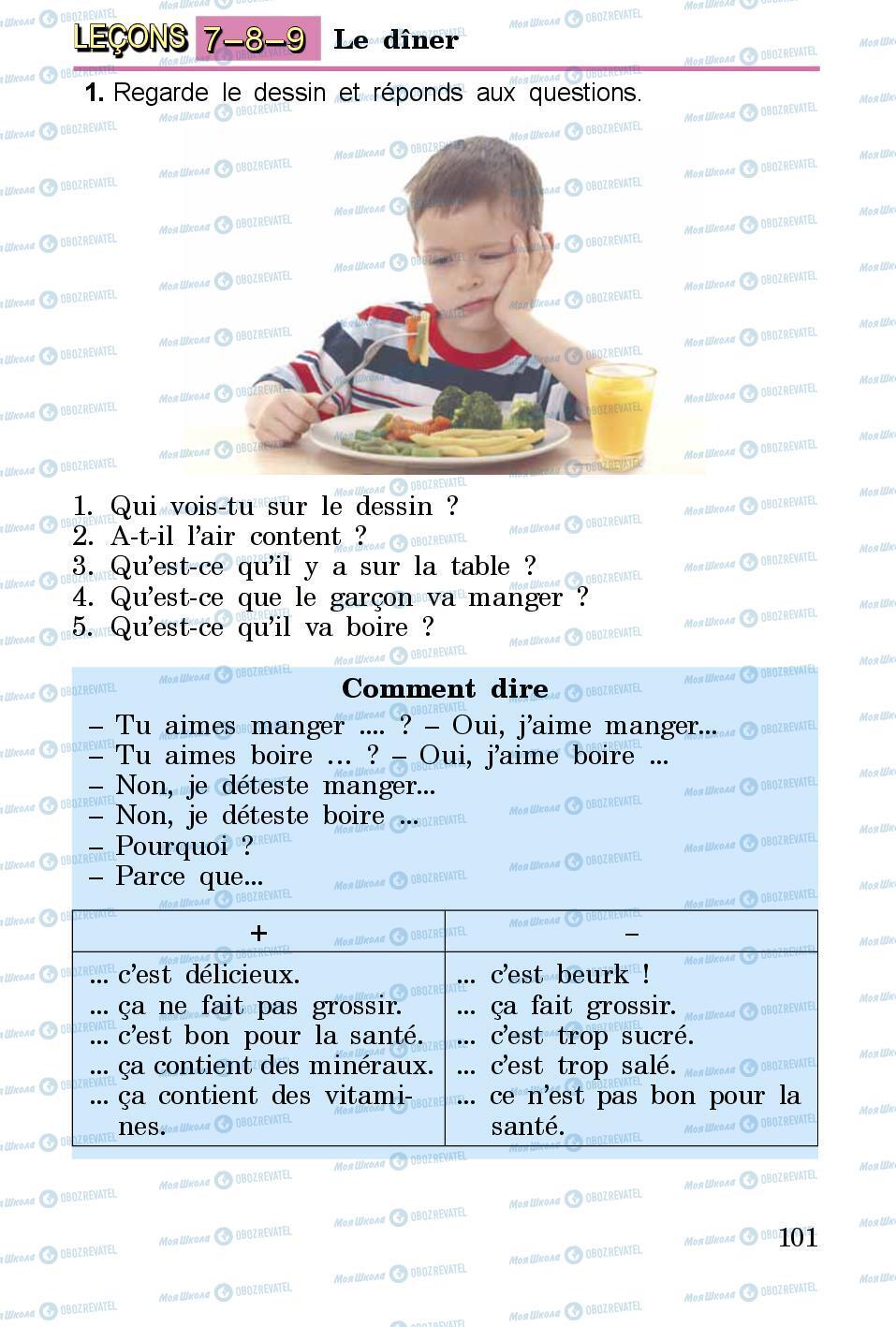 Підручники Французька мова 3 клас сторінка 101