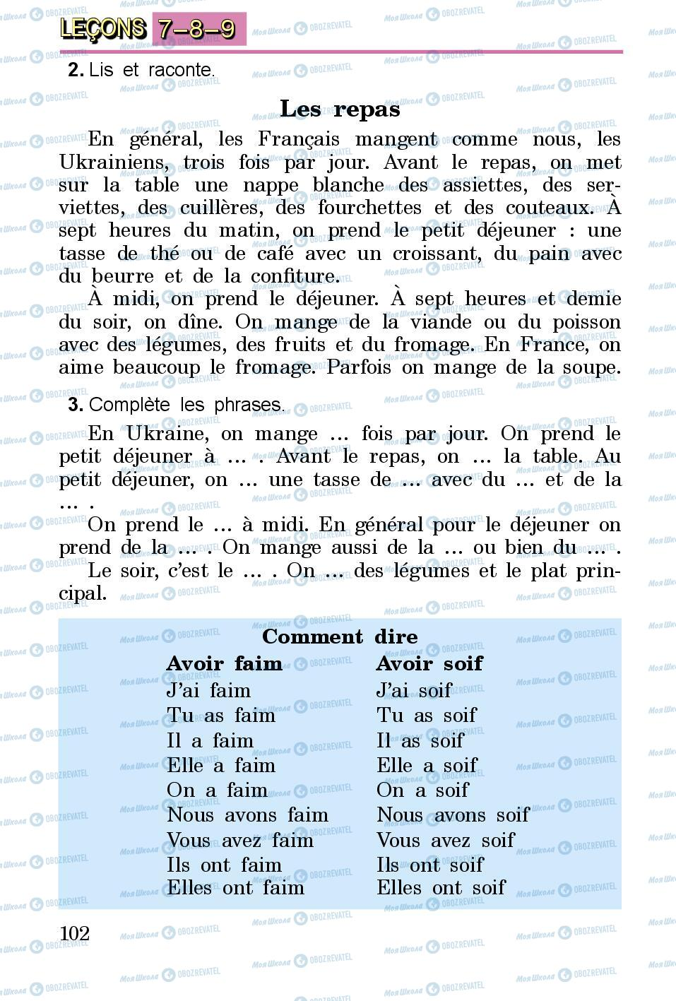 Підручники Французька мова 3 клас сторінка 102
