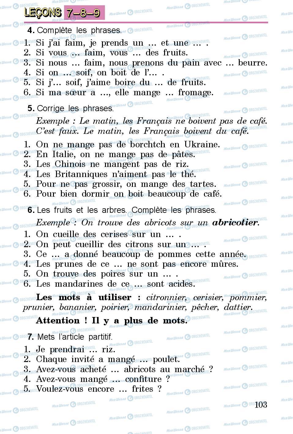 Підручники Французька мова 3 клас сторінка 103
