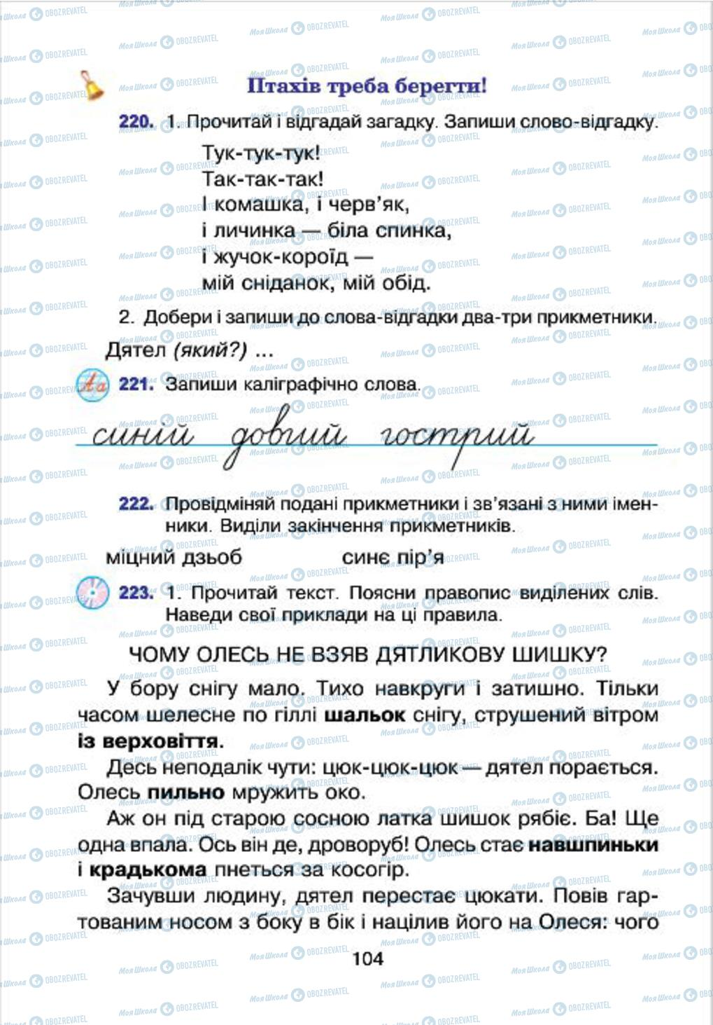Учебники Укр мова 4 класс страница 104