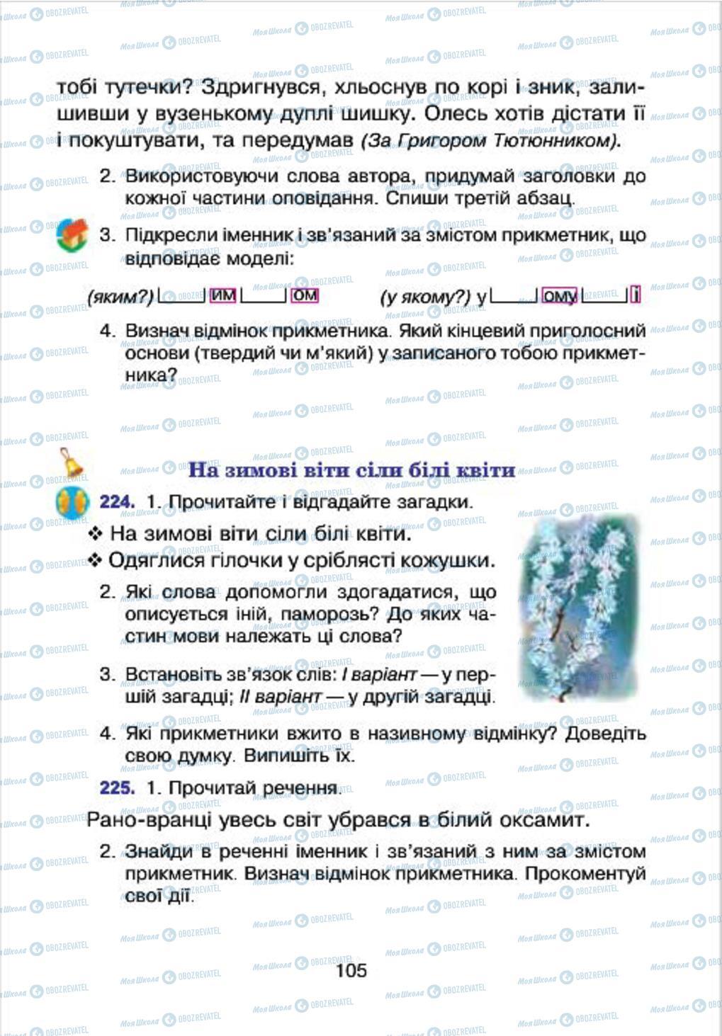 Учебники Укр мова 4 класс страница 105
