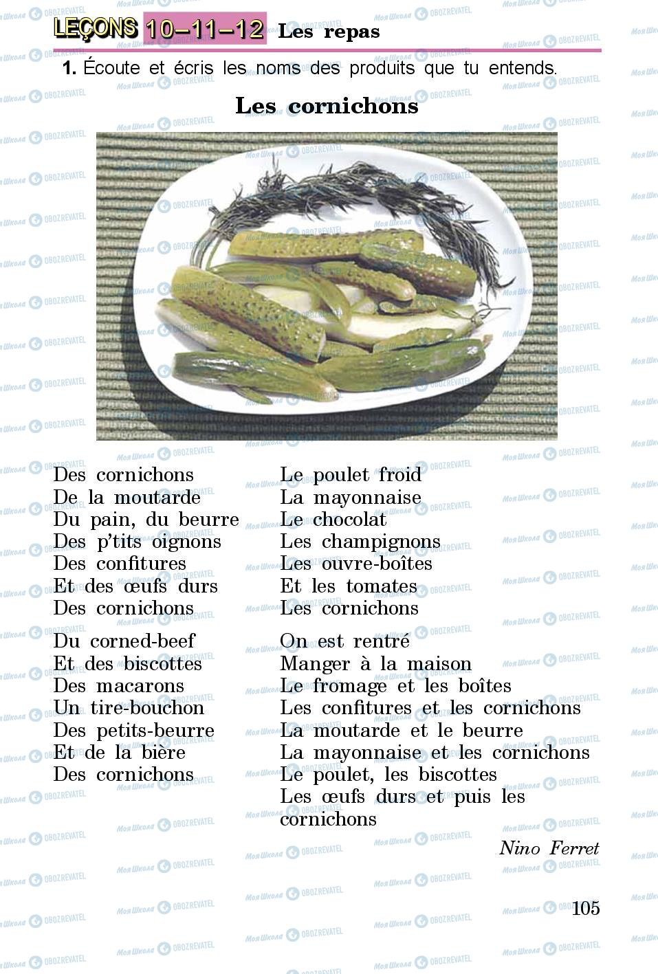 Учебники Французский язык 3 класс страница 105