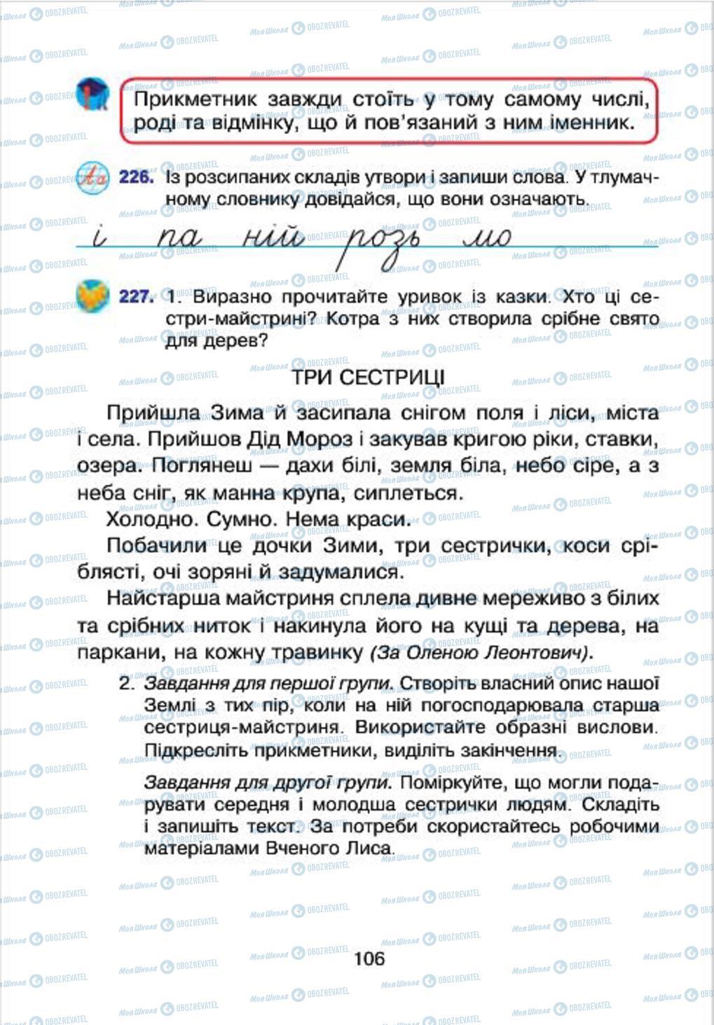 Учебники Укр мова 4 класс страница 106
