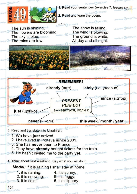 Підручники Англійська мова 4 клас сторінка 104
