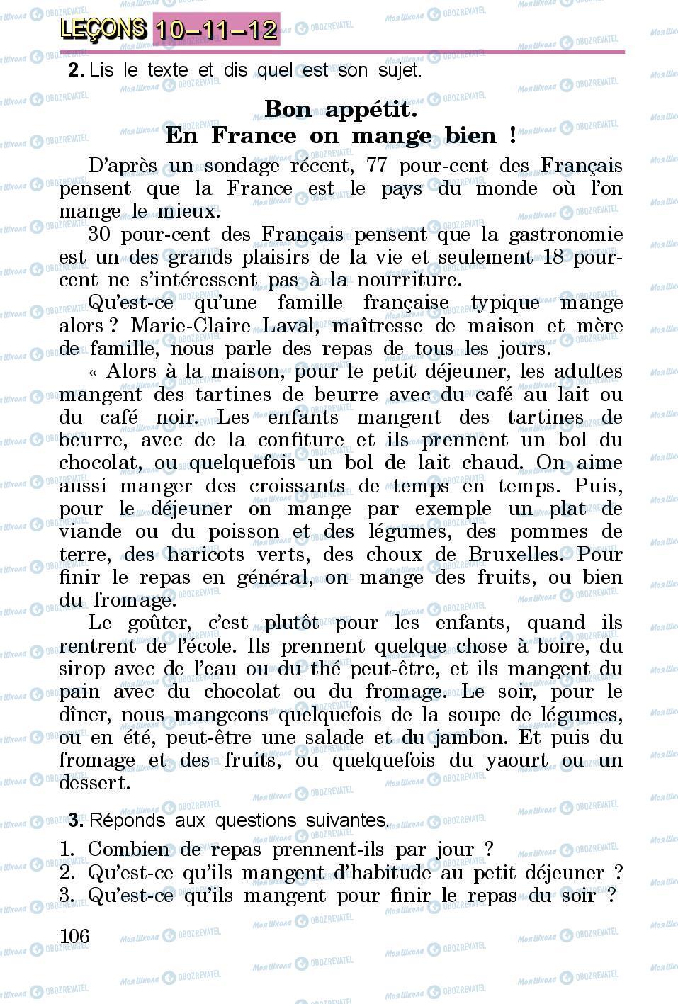 Учебники Французский язык 3 класс страница 106