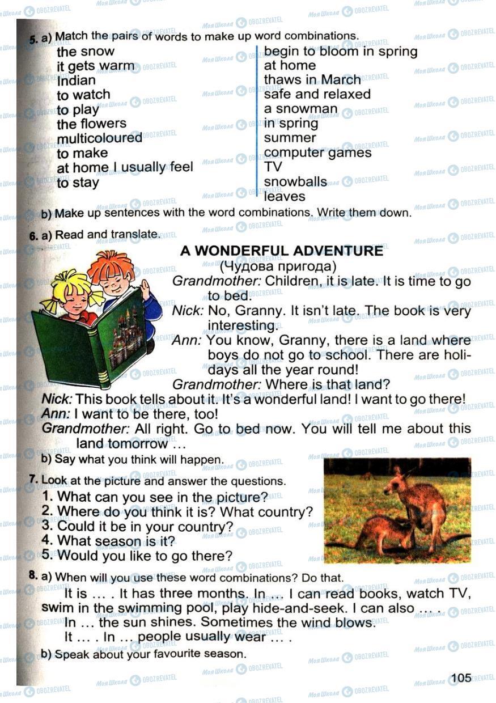 Підручники Англійська мова 4 клас сторінка 105
