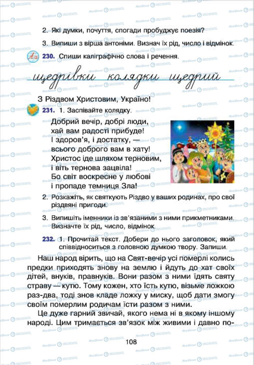 Учебники Укр мова 4 класс страница 108