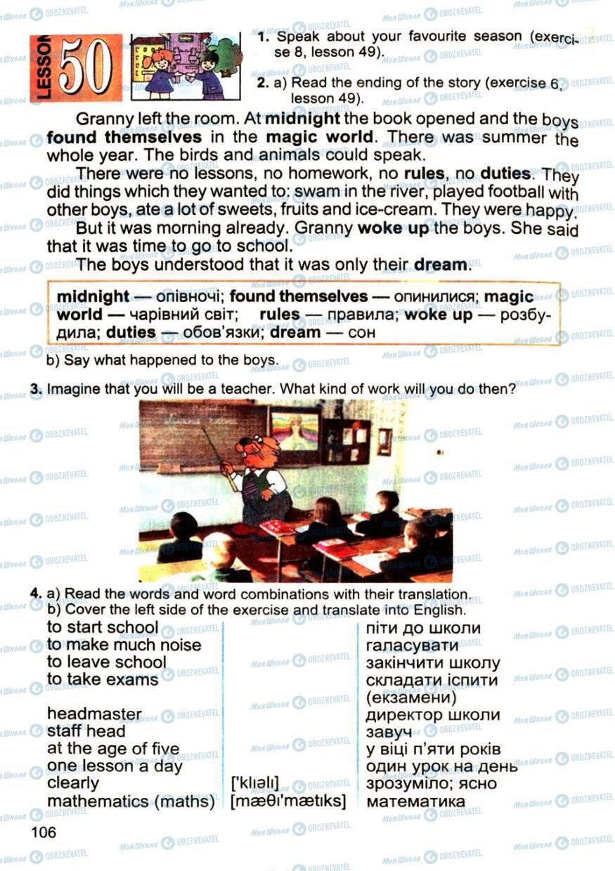 Підручники Англійська мова 4 клас сторінка 106