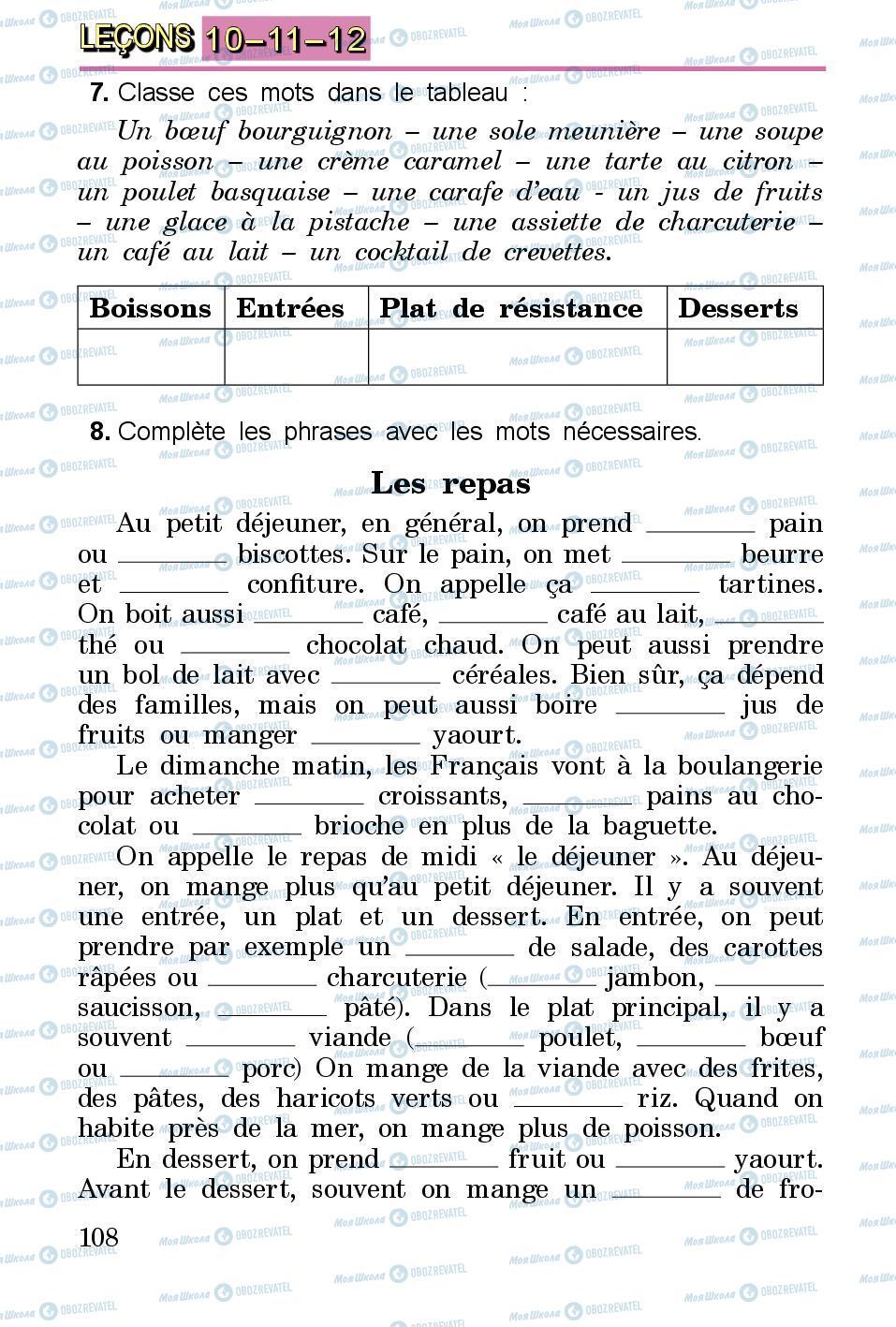 Учебники Французский язык 3 класс страница 108