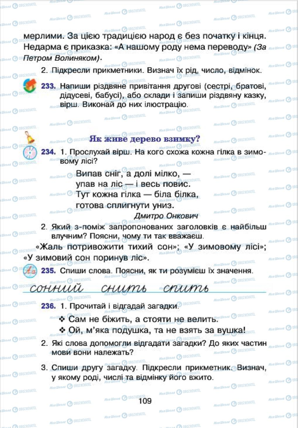 Учебники Укр мова 4 класс страница 109