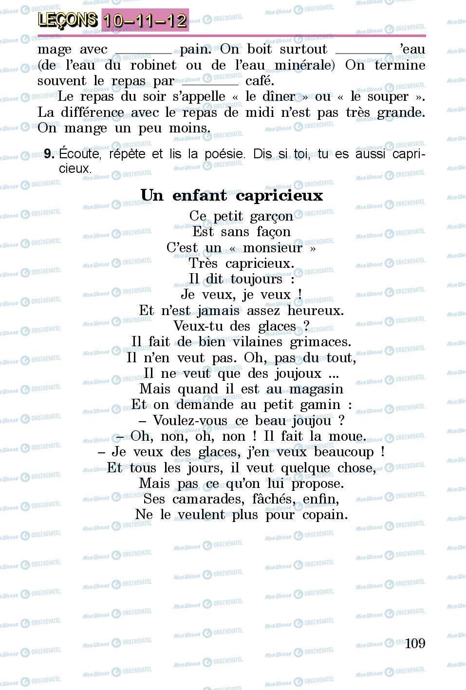 Учебники Французский язык 3 класс страница 109