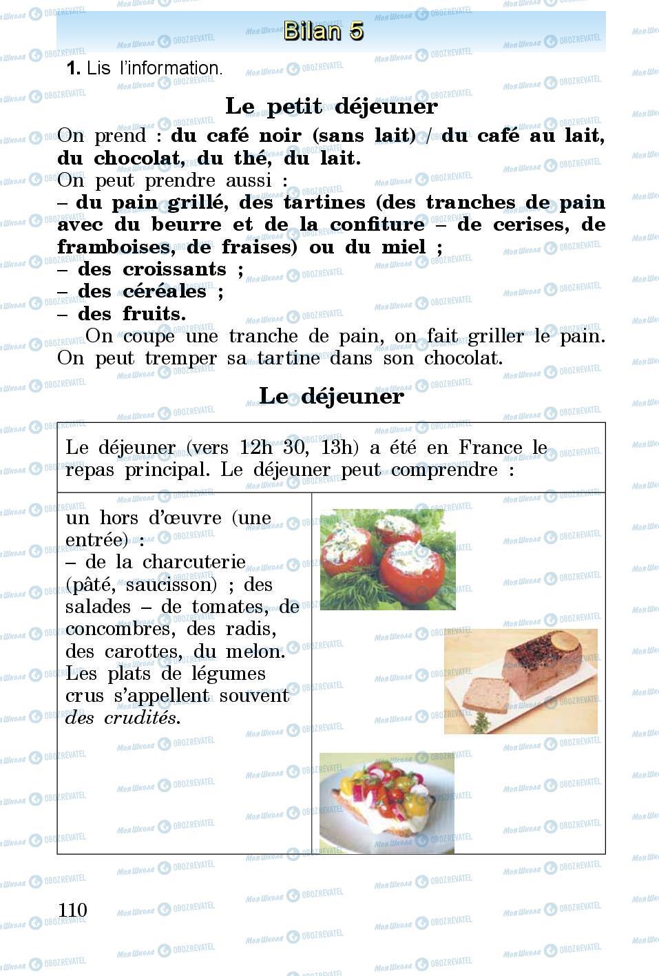 Учебники Французский язык 3 класс страница 110