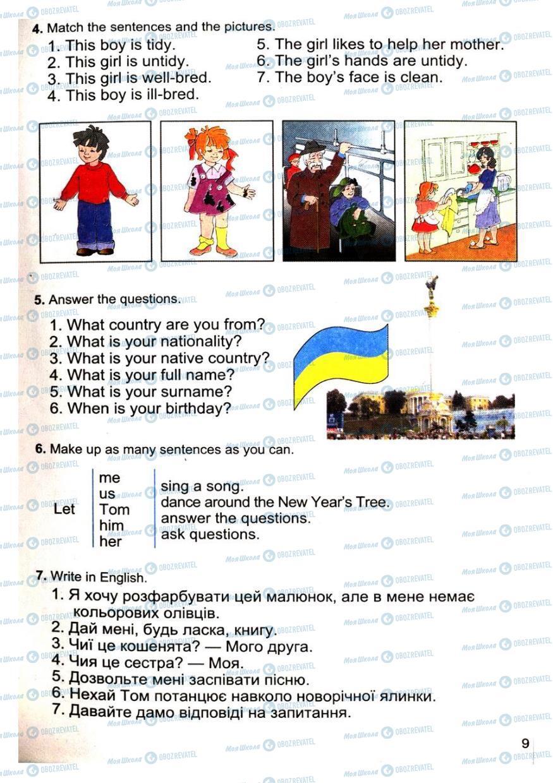 Учебники Английский язык 4 класс страница 9