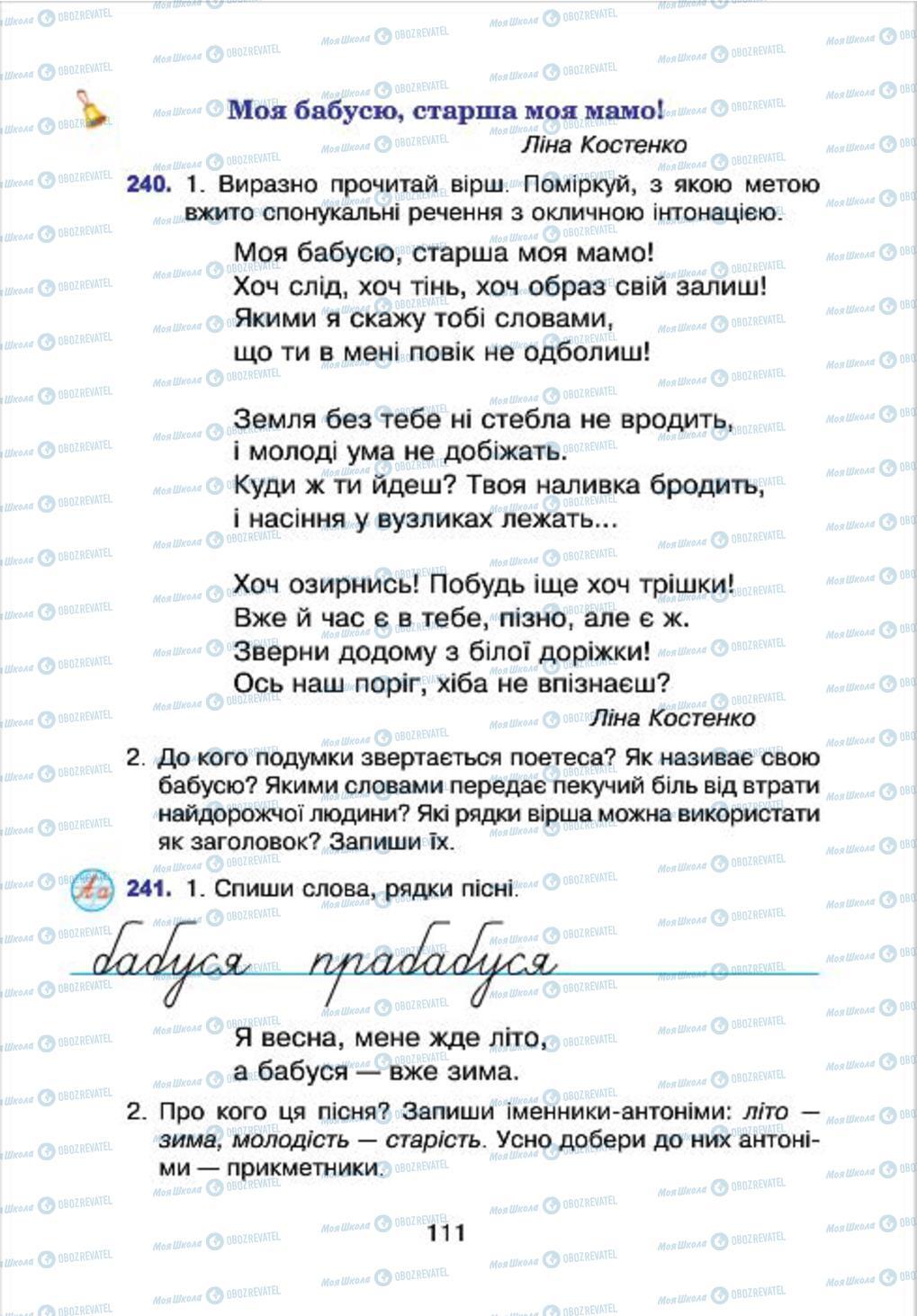 Учебники Укр мова 4 класс страница 111
