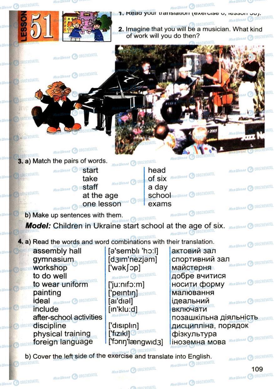 Підручники Англійська мова 4 клас сторінка 109