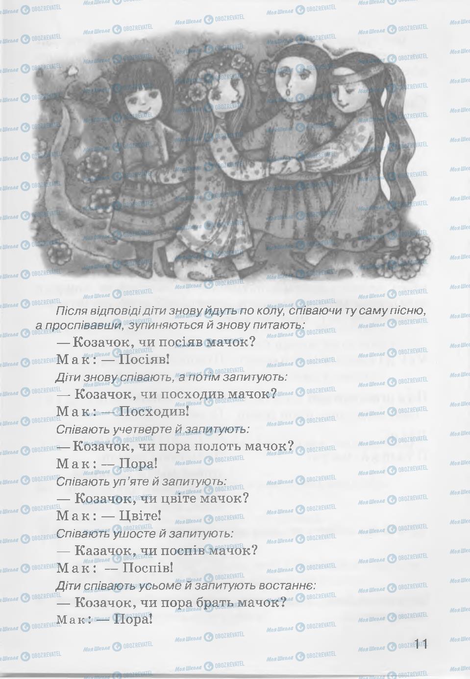Підручники Читання 3 клас сторінка 11