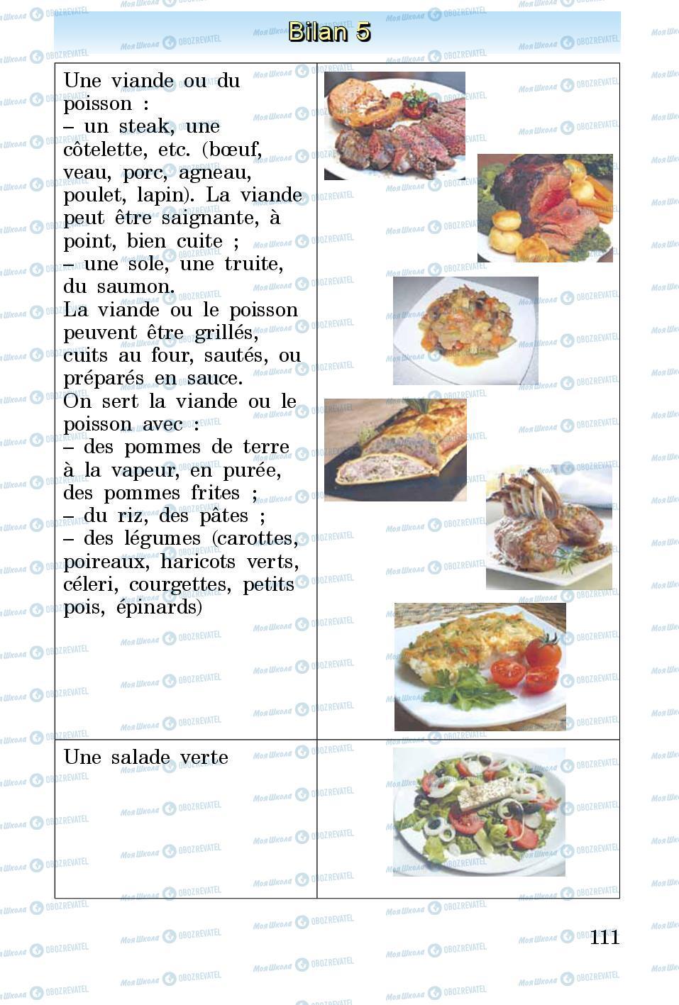 Учебники Французский язык 3 класс страница 111