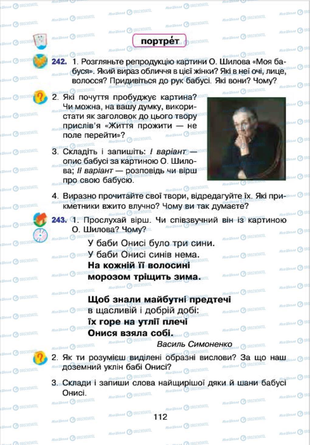 Підручники Українська мова 4 клас сторінка 112