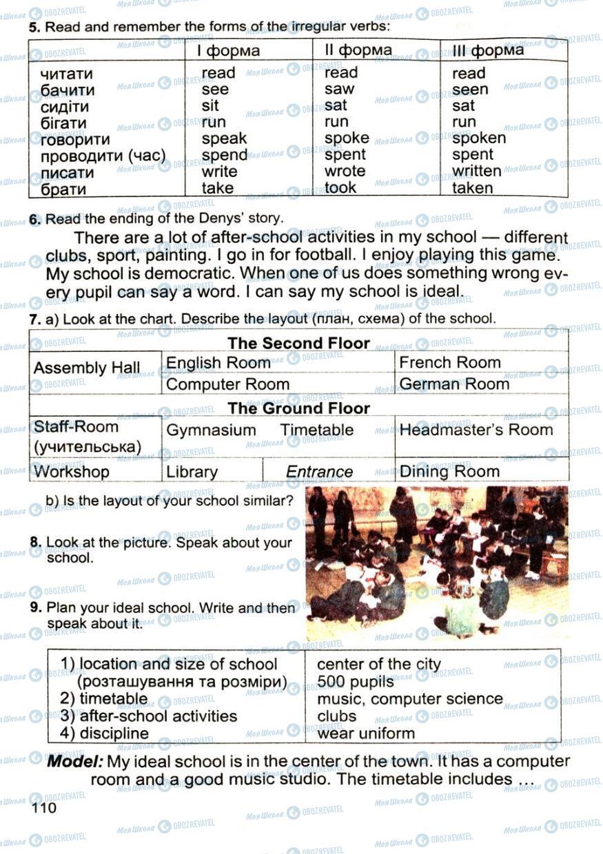 Підручники Англійська мова 4 клас сторінка 110