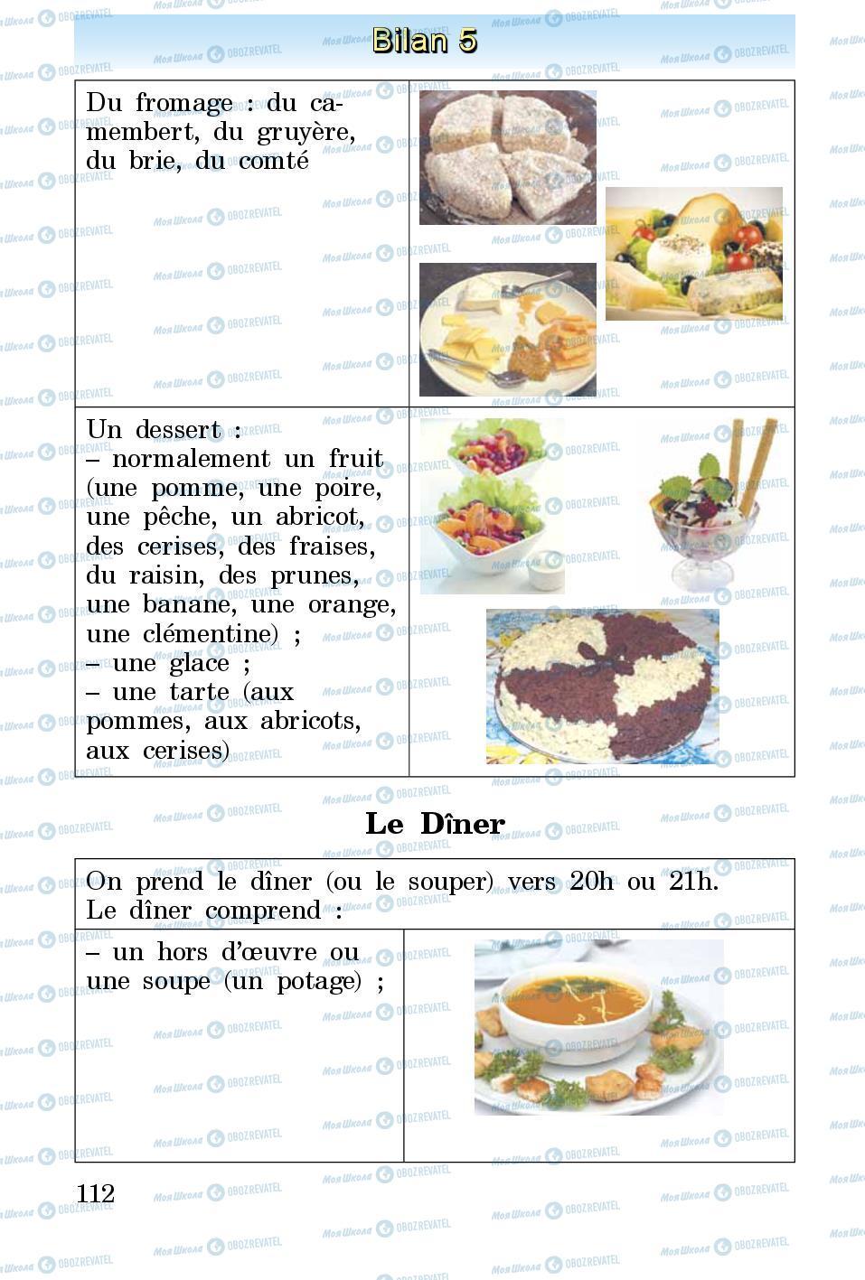 Учебники Французский язык 3 класс страница 112