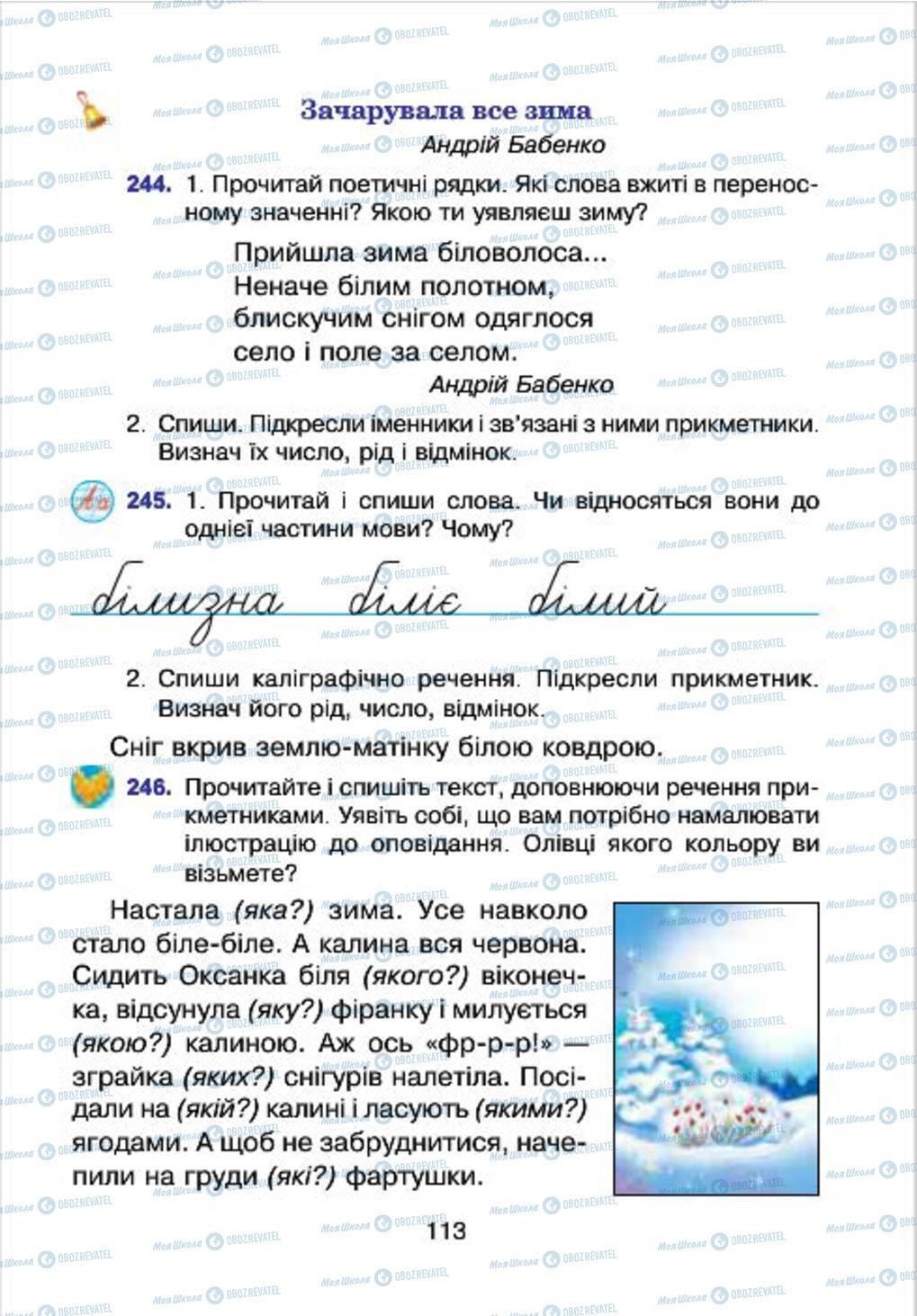 Учебники Укр мова 4 класс страница 113