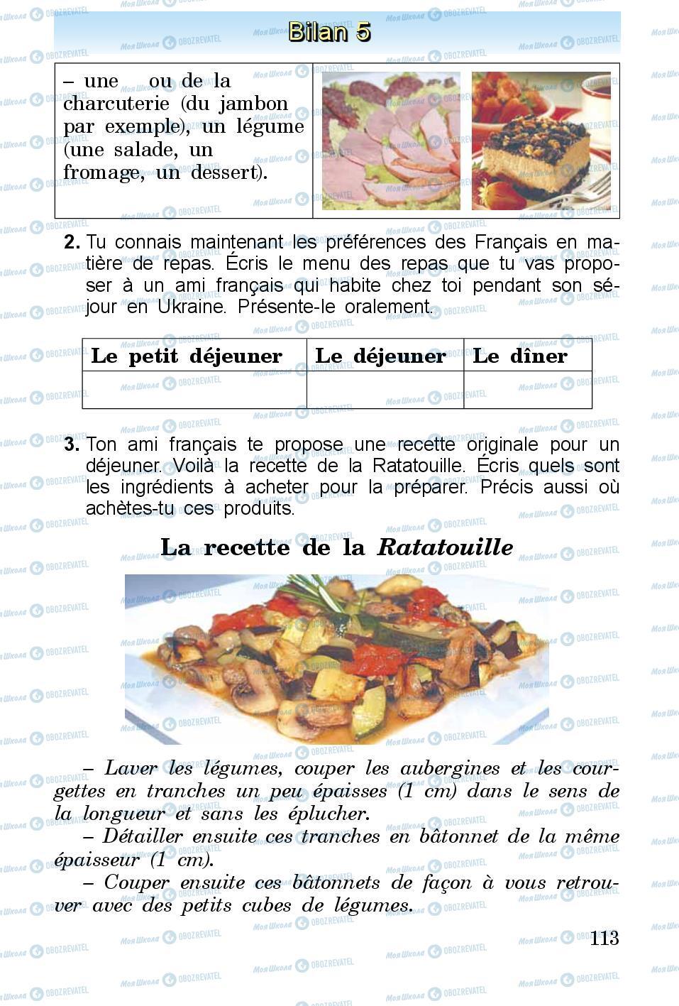 Учебники Французский язык 3 класс страница 113