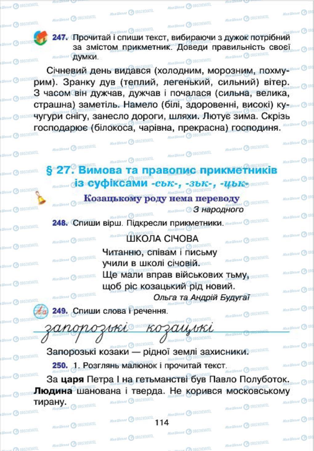 Учебники Укр мова 4 класс страница 114