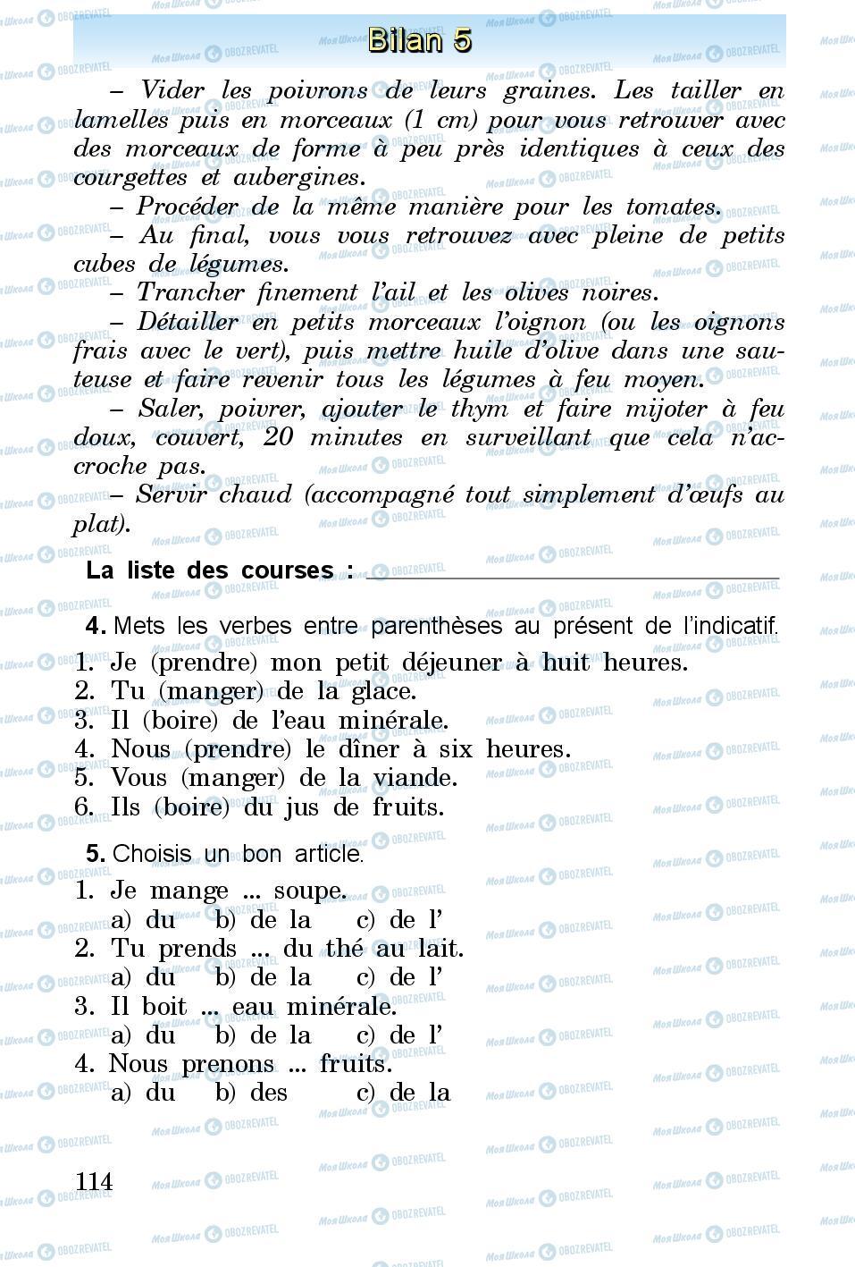 Учебники Французский язык 3 класс страница 114