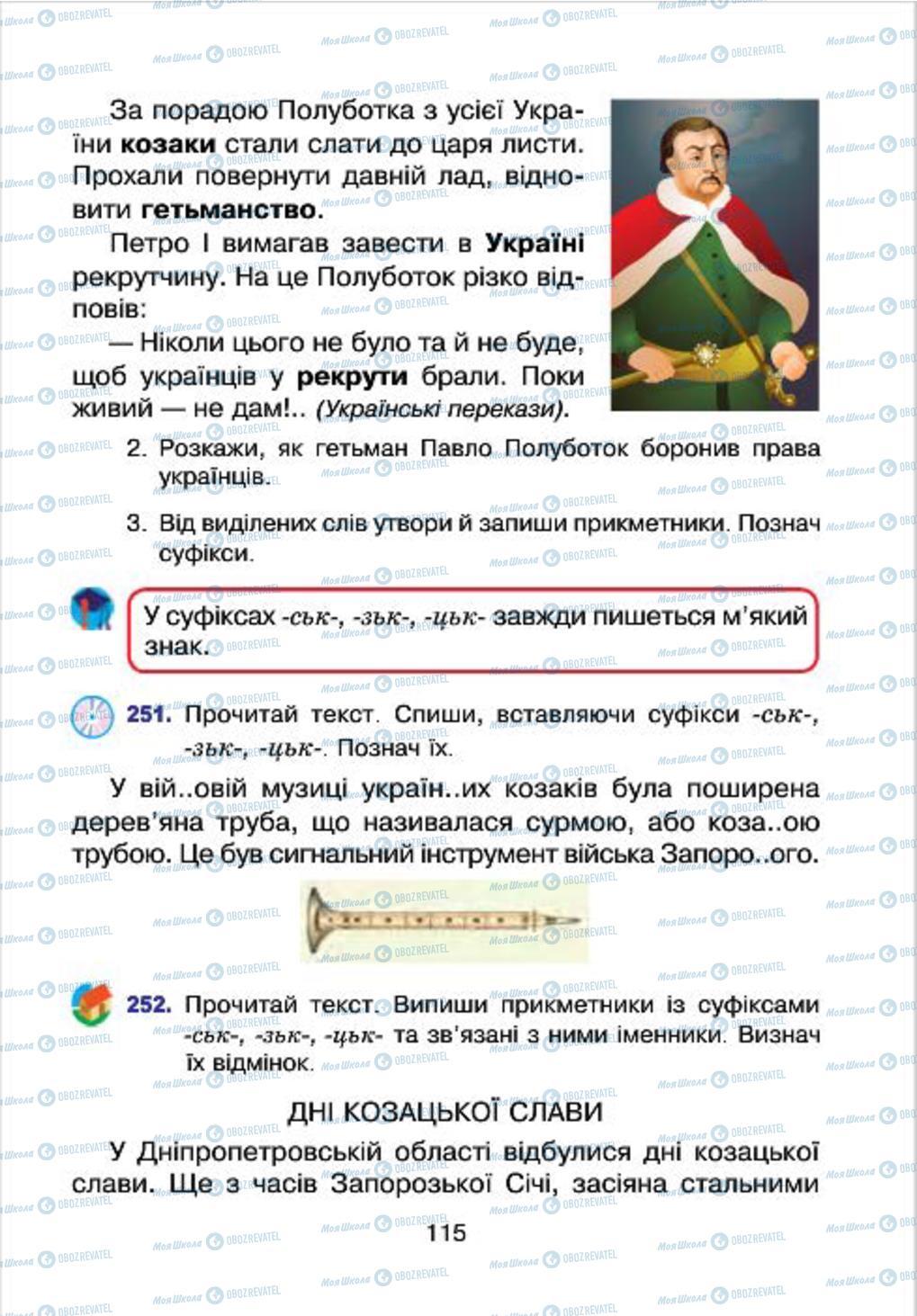 Учебники Укр мова 4 класс страница 115