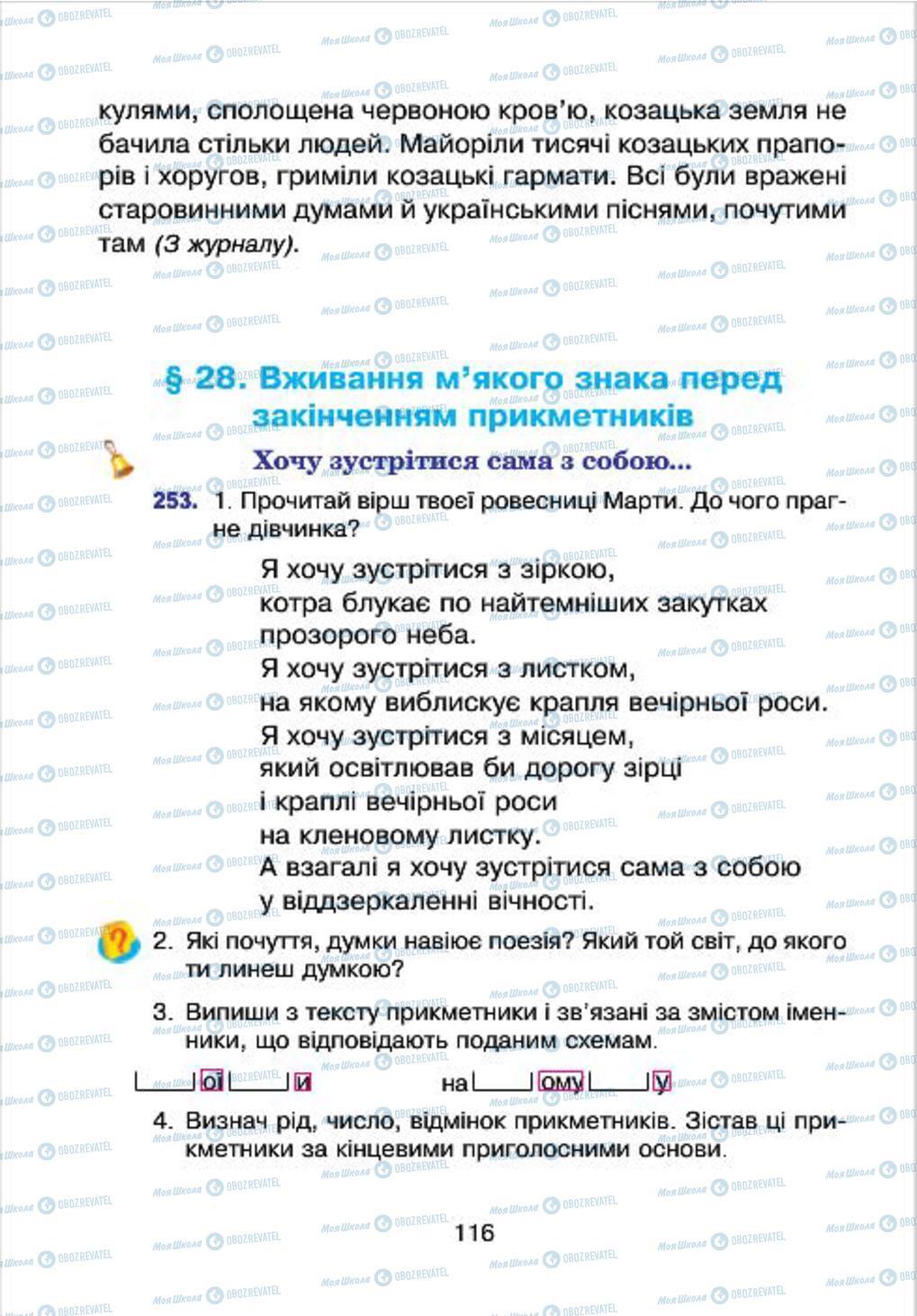 Учебники Укр мова 4 класс страница 116