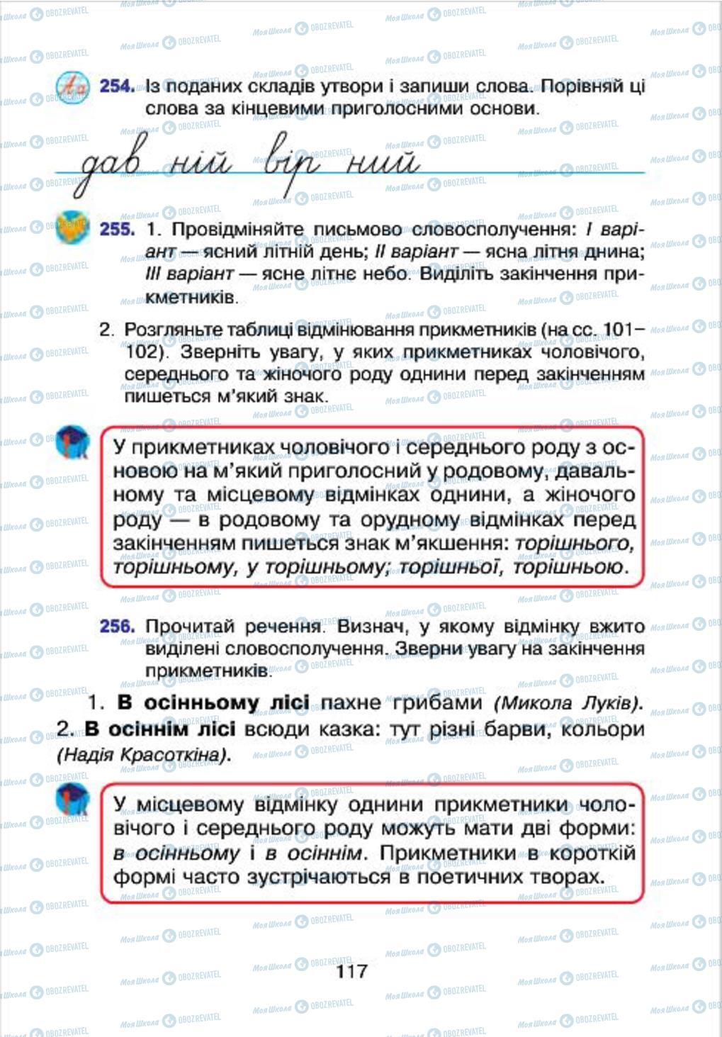 Учебники Укр мова 4 класс страница 117