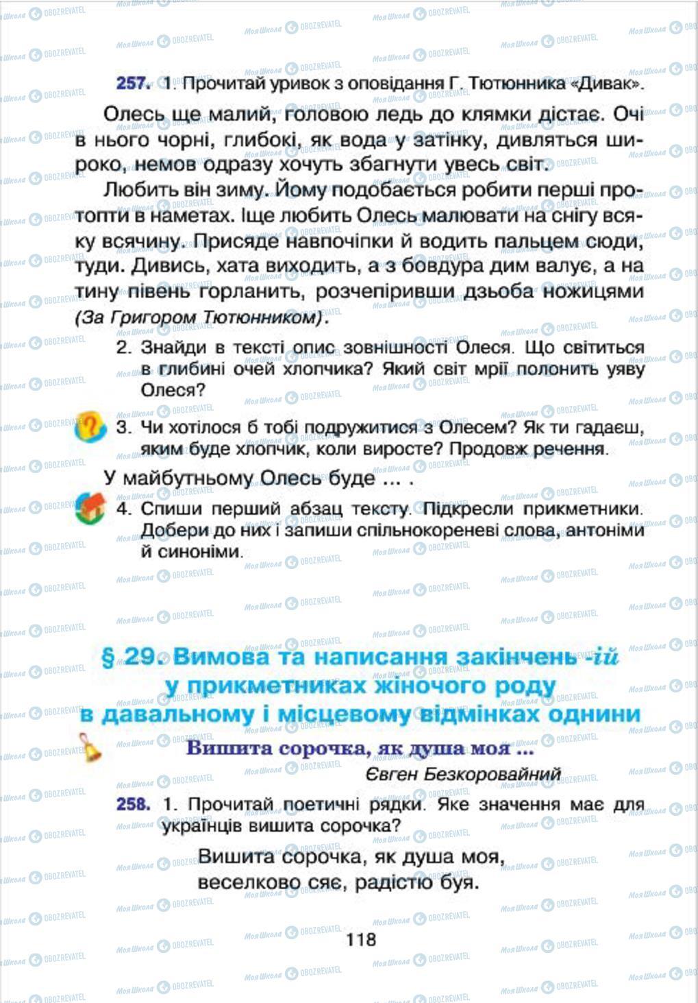 Учебники Укр мова 4 класс страница 118
