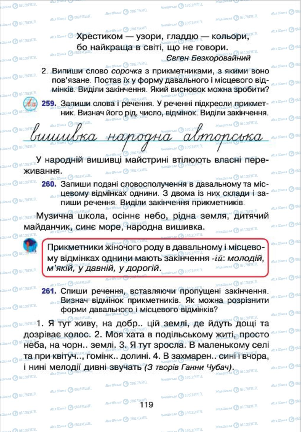Підручники Українська мова 4 клас сторінка 119