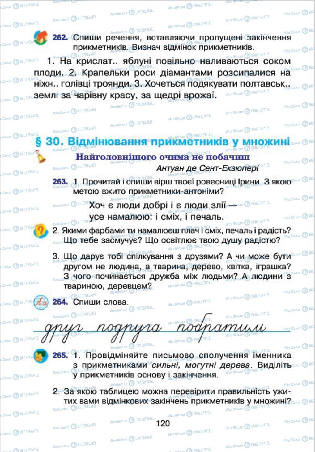 Підручники Українська мова 4 клас сторінка 120