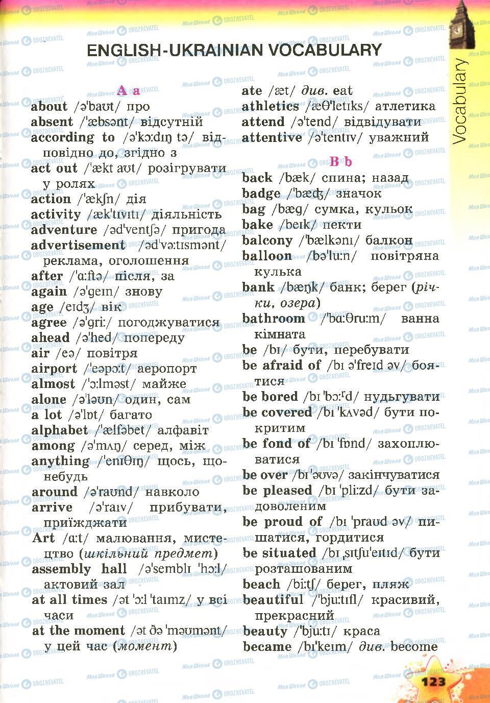 Підручники Англійська мова 4 клас сторінка 123