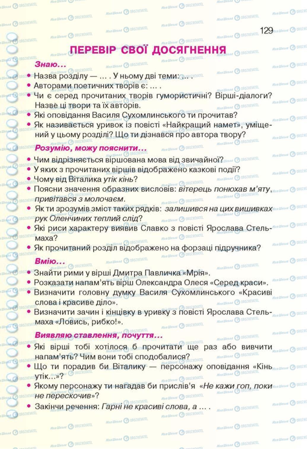 Учебники Укр лит 3 класс страница 129
