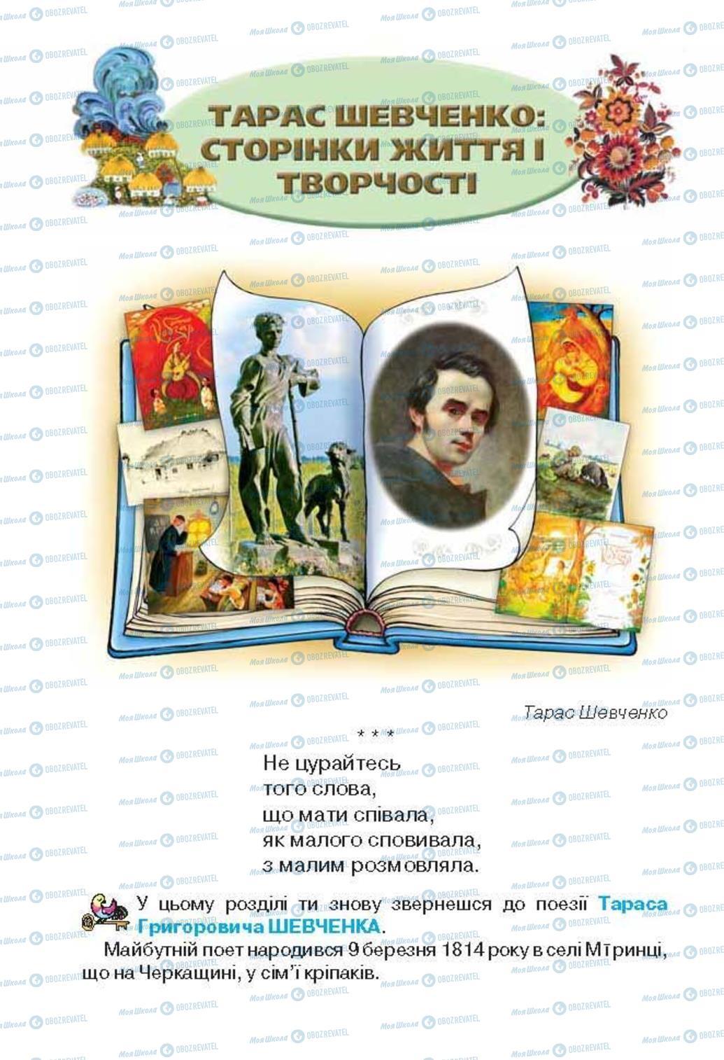 Учебники Укр лит 3 класс страница 130