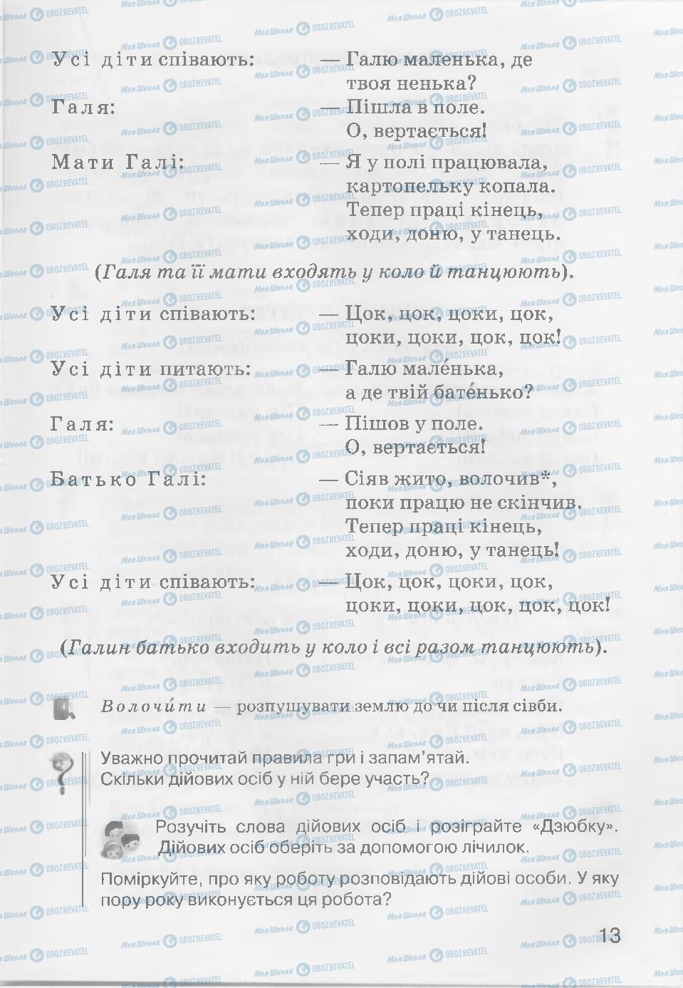 Підручники Читання 3 клас сторінка 13