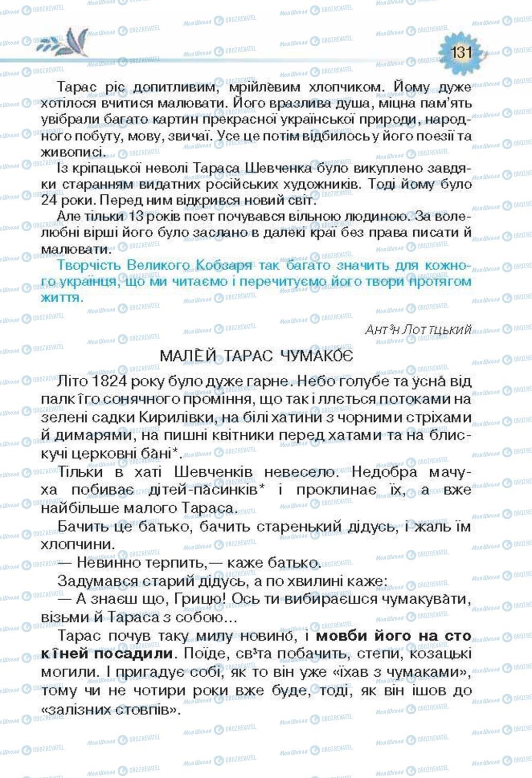 Учебники Укр лит 3 класс страница 131