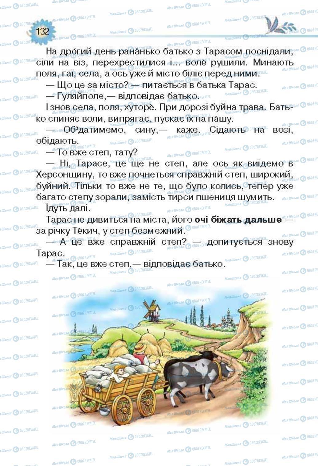 Учебники Укр лит 3 класс страница 132