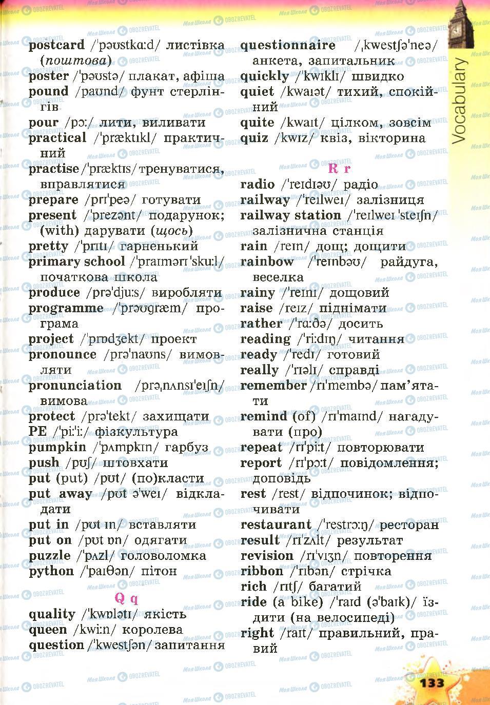 Підручники Англійська мова 4 клас сторінка 133