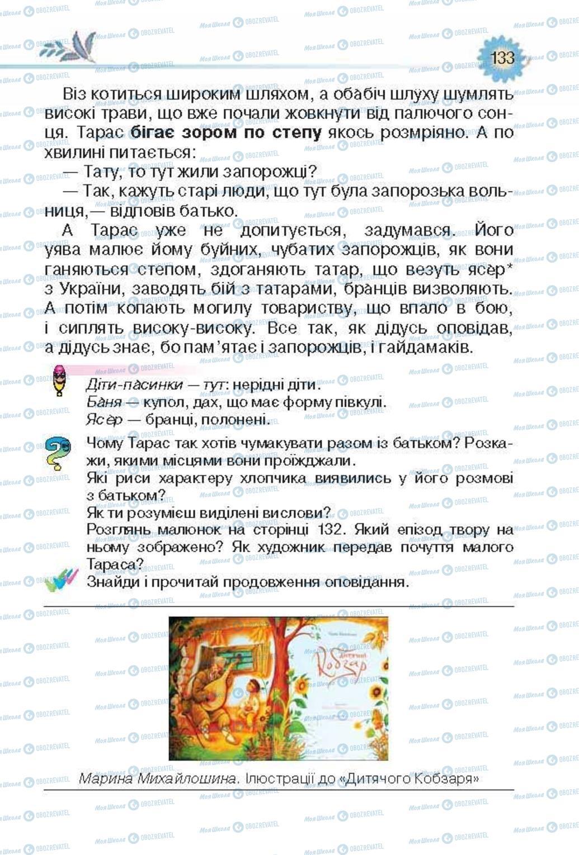 Учебники Укр лит 3 класс страница 133