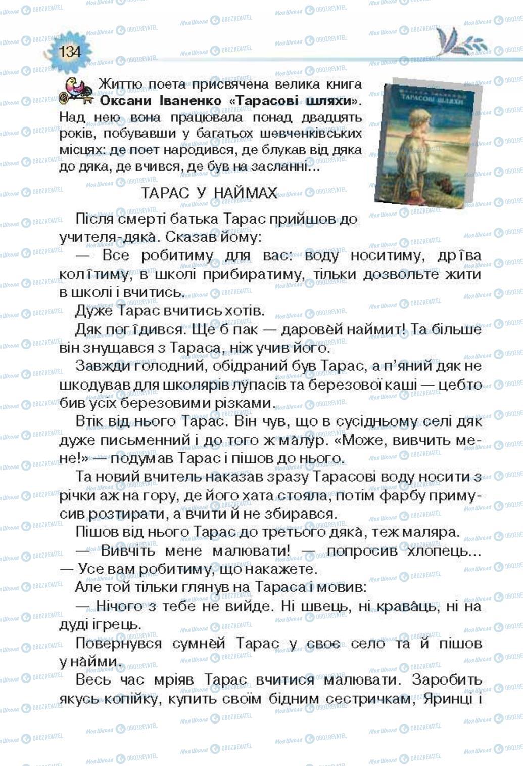 Учебники Укр лит 3 класс страница 134