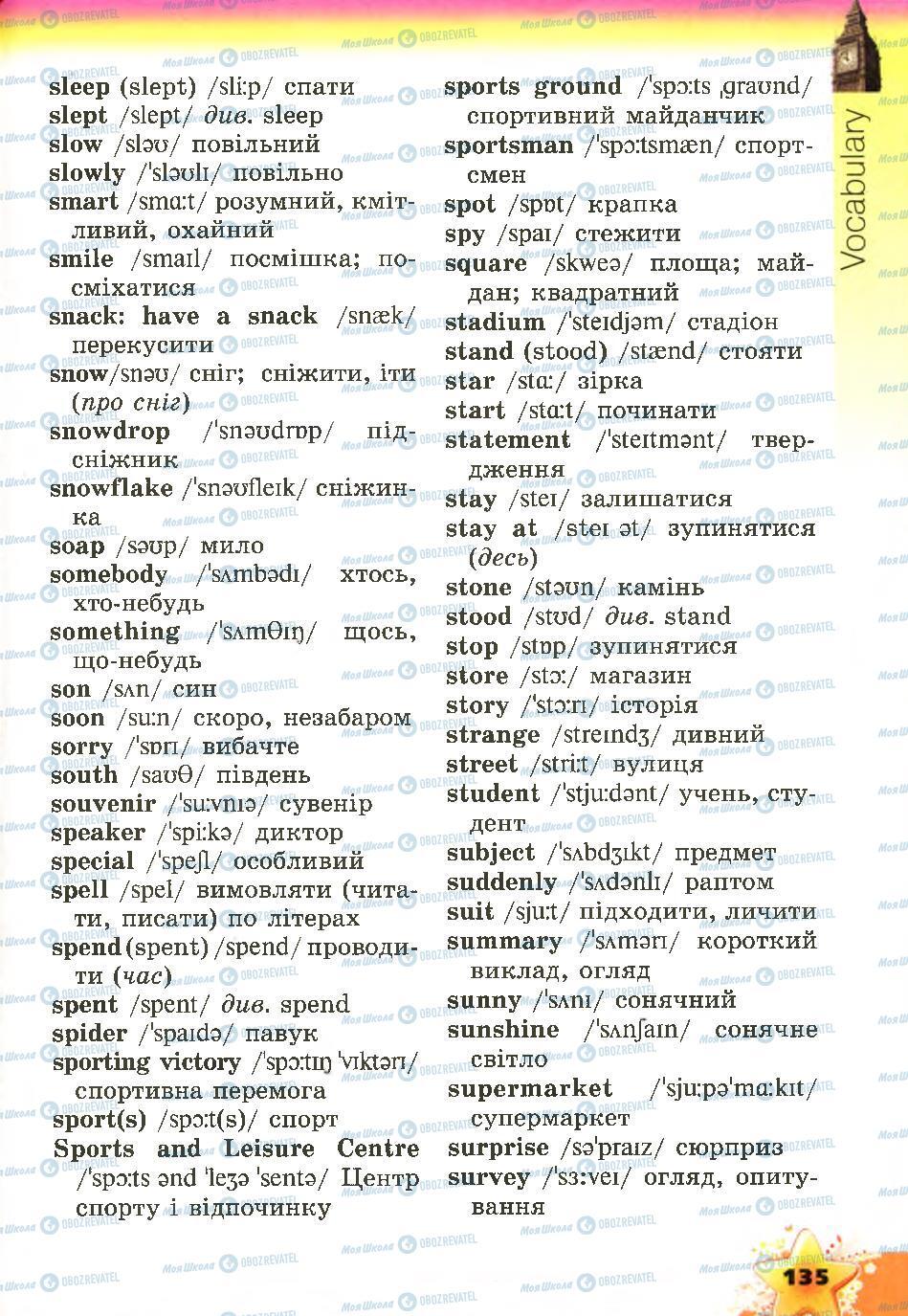 Підручники Англійська мова 4 клас сторінка 135